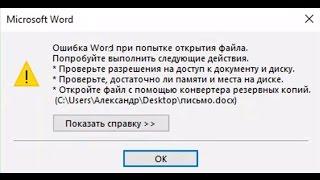 Ошибка Word при попытке открытия файла