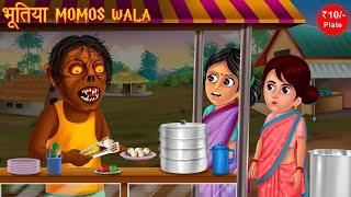 भूतिया Momos Wala | Rs 10/- Plate | Horror Stories in Hindi | Hindi Stories | Hindi Kahaniya | Story