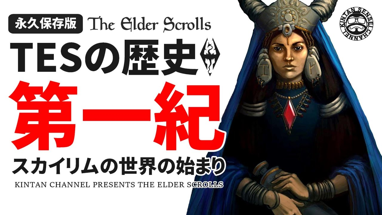 【絶対分かるタムリエルの歴史】第一紀 前編 アレッシアの反乱と北の戦い 【The Elder Scrolls】スカイリム エルダースクロール オブリビオン TES6