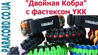 """Обзор браслета """"Двойная Кобра"""" двухцветный черный и оранжевый с фастексом YKK"""