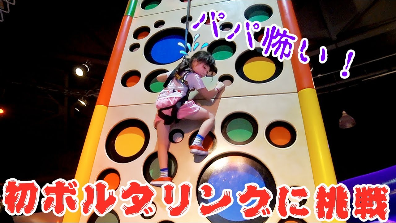 【チャレンジ】パパ怖い!初ボルダリングに挑戦!はねまりちゃん大丈夫?  - はねまりチャンネル