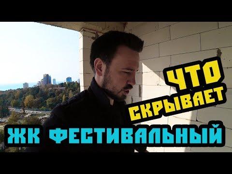 """Что скрывает ЖК """"Фестивальный""""? Неожиданно! Квартира в Сочи. Недвижимость Сочи."""