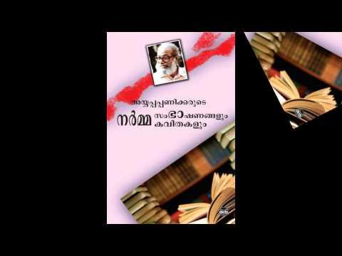 Matichu nilkkayo Hrudayame- Hrudayam Paranjathendennal - Ayyappa Panicker
