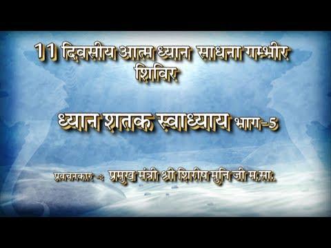 11 दिवसीय आत्म  ध्यान साधना शिविर   ध्यान शतक प्रवचन   24- 10-  2017 भाग- 5
