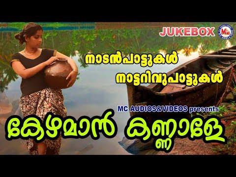 വളരെ മനോഹരമായ നാടന്പാട്ടുകള് | Kezhamankannale | Superhit Malayalam Nadanpattukal