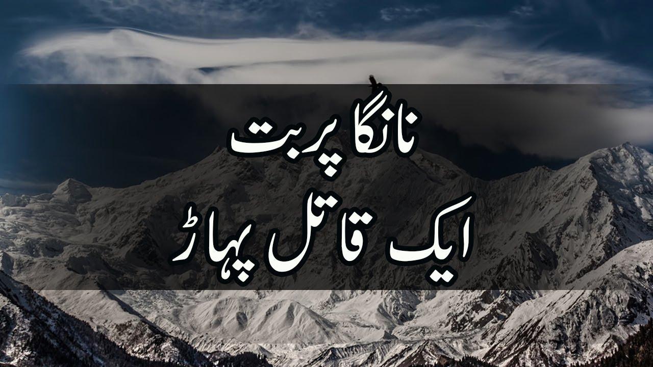 Download Nanga Parbat Mountain History in HD - The Killer Mountain