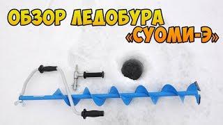 Огляд льодобура ''Суомі-Е'' Буріння льоду з допомогою шуруповерта