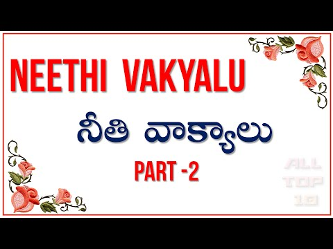 Manchi Matalu మచ మట Famous Quotes In Telugu Neethi