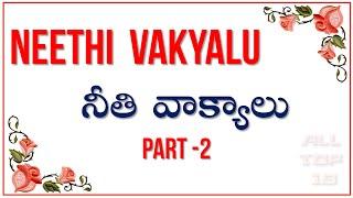 Manchi Matalu (మంచి మాట)   Famous Quotes in Telugu   Neethi Vakyalu  - 2