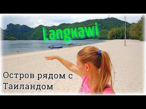 Остров Лангкави - Самый сок! Langkawi island - Malaysia