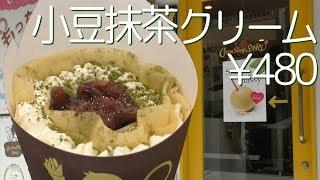 小豆抹茶クリーム【クレープ】和のクレープの(^_-)-☆味わいが楽しめます。 thumbnail