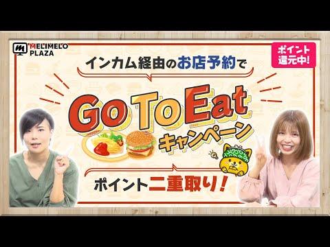 【GO TO EAT】プレミアム付き食事券で食事代が25%お得! ~メリメロプラザ~