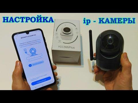 Как подключить камеру к телефону за 5 минут? Простая настройка Ip камеры.