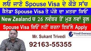 Spouse Visa ਤੇ ਪੈਂਦੇ ਪੰਗੇ ਤੇ ਵੱਡਾ ਖੁਲਾਸਾ I Canada I Australia I Newzealand I Post Study Work Permit