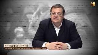 видео: Алексей Исаев - Великая Отечественная: мифы и реальность №4