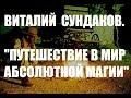 Виталий Сундаков. Путешествие в мир абсолютной магии.