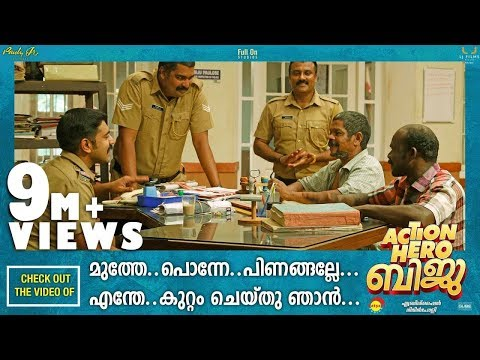 Muthe Ponne Pinangalle | Official Video Song HD | Action Hero Biju | Nivin Pauly