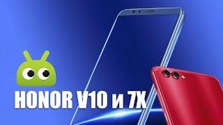 Honor V10 и 7X - знакомство и первый взгляд
