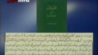 Khatme Nabuwat & Ahmadiyya View Point - Program 2 Part 5/5