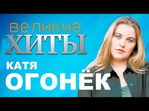 Катя Огонёк - Великие Хиты