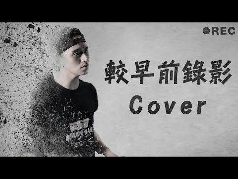 《較早前錄影》- 吳浩康 Acoustic Cover