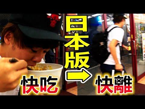 在日本的牛丼店點中碗吃完到離開要花幾秒?【快食】