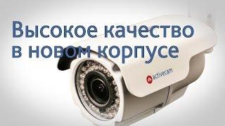 Бюджетная аналоговая камера с трехлетней гарантией ActiveCam AC-A253 работает при t от -40 до 60°C(Аналоговая камера для улицы или помещения с высокой степенью защиты от влаги IP66 и ИК-подсветкой дальностью..., 2014-06-24T10:45:38.000Z)