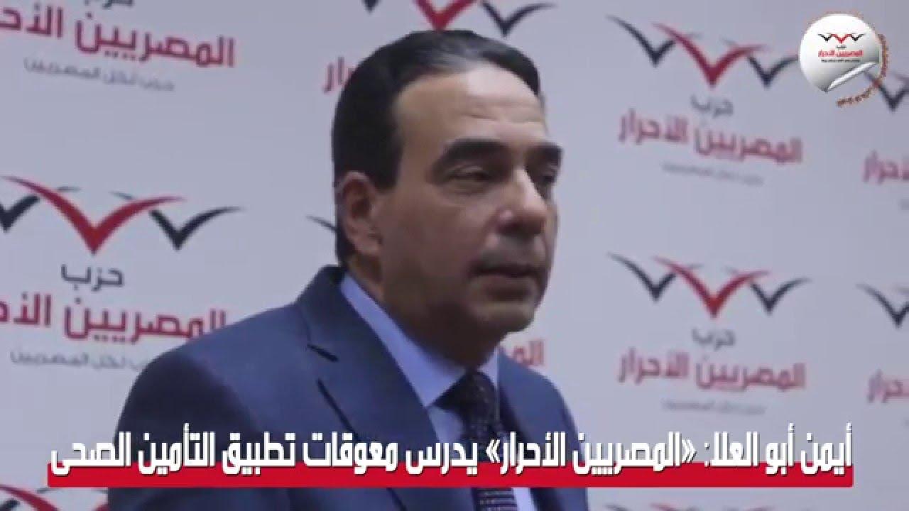 """أيمن أبو العلا: """"المصريين الأحرار"""" يدرس معوقات تطبيق التأمين الصحى"""