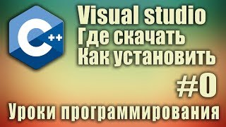 Где скачать Visual studio бесплатно. Visual studio установка. C++ для начинающих. Урок #0.