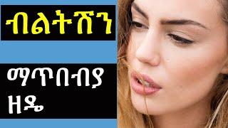 የሰፋ የሴት ብልትን ማጥበብያ ዘዴ | ashruka | Ethiopian