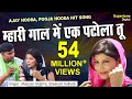 Download ओल्हा में पटोला | Olha Mein Patola | Ajay Hooda, Pooja Hooda | Brand New Haryanvi Song MP3 song and Music Video