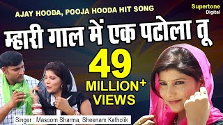 ���ल्हा ���ें ���टोला  Olha Mein Patola  Ajay Hooda, Pooja Hooda  Brand New Haryanvi Song