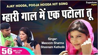 Download Hindi Video Songs - ओल्हा में पटोला | Olha Mein Patola | Ajay Hooda, Pooja Hooda | Brand New Haryanvi Song