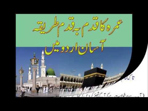 Umrah Karne Ka Tarika In Urdu