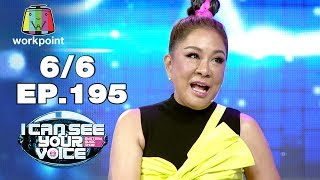 I Can See Your Voice -TH | EP.195 | 6/6 | เอกราช สุวรรณภูมิ  | 13 พ.ย. 62