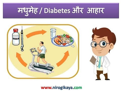 Diabetes Diet tips in Hindi