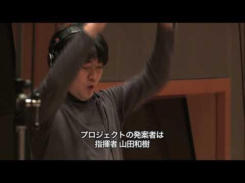 11/4(水)発売「山田和樹 アンセム・プロジェクト 世界の国歌~うたう地球儀~」 ドキュメンタリー映像<ダイジェスト版>