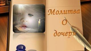 Молитва матери о дочери. Материнская молитва. Сильные молитвы.(Не существует молитвы сильнее, чем материнское воздыхание. Материнская молитва имеет огромную силу и боль..., 2016-03-20T12:40:51.000Z)
