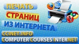Как печатать страницы из Интернета в разных браузерах(Как распечатать из Интернета только нужную информацию со страницы http://ccinet.info/kak-pechatat-stranicy-is-interneta-v-raznyh-browuserah...., 2014-02-21T16:59:59.000Z)