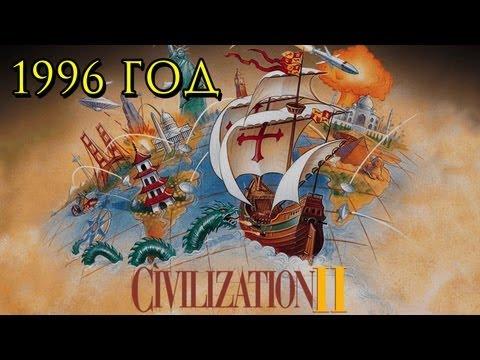 Цива 2. 1996 год. История серии Sid Meiers Civilization