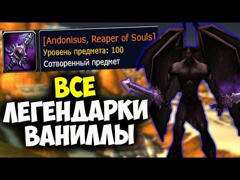 ВСЕ О ЛЕГЕНДАРНОМ ОРУЖИИ ВАНИЛЛЫ! Интересные факты, секреты и получение! World of WarCraft: Classic