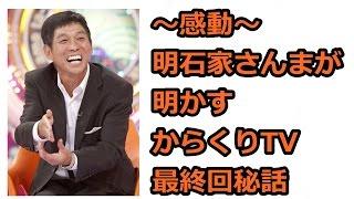 【感動】明石家さんまが明かすからくりTV最終回秘話、若返りを図る局に...