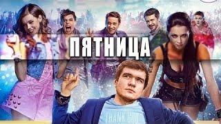 BadComedian роль в фильме ПЯТНИЦА