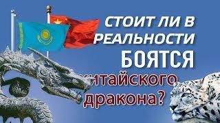 Китай наступает. Что принесут Казахстану инвестиции Поднебесной