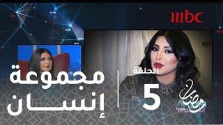 برنامج #مجموعة_انسان -حلقة 5- كل ما تود معرفته عن ريم عبد الله #رمضان_يجمعنا