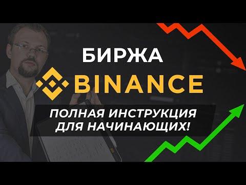 Криптовалюта для НАЧИНАЮЩИХ. Как купить Биткоин и Криптовалюты на бирже Binance