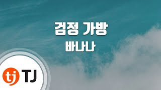 [TJ노래방] 검정가방 - 바나나(Banana) / T…