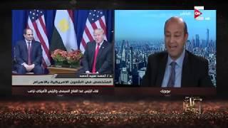 كل يوم - عمرو موسى: حسني مبارك كان