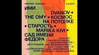 Приглашение на сцену ИМИ.Новая Музыка на Пикнике «Афиши»