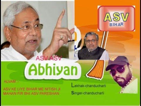Bihar के ASV (सांख्यिकी )  भाई इसे सुनकर आप  चौंक जायेंगे, नितीश जी कैसे है महान